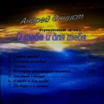 Андрей Финист - О тебе и для тебя