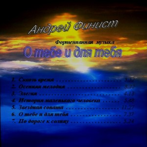 Andrey Finist - About You And For You