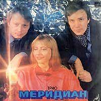 Трио «Меридиан» – Песня о сказке