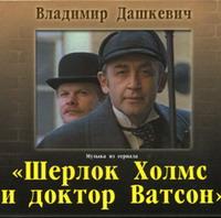Владимир Дашкевич – Увертюра (из к/ф «Приключения Шерлока Холмса и доктора Ватсона»)