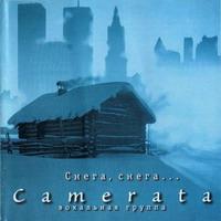 Камерата - Снега