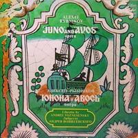 Alexey Rybnikov - Juno & Avos
