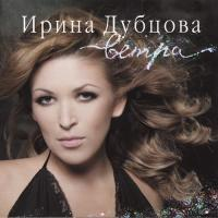 Irina Dubcova - Vetra