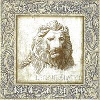 Олег Скобля – Крылатый лев