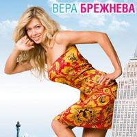 Вера Брежнева – Любовь в большом городе