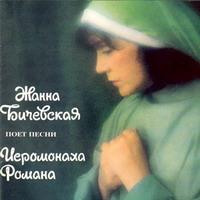 Жанна Бичевская – Солнце Истины (песня иеромонаха Романа)