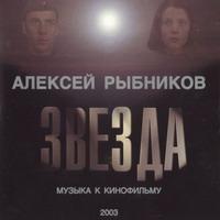 Алексей Рыбников – Финал (из к/ф «Звезда»)