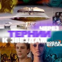 Alexey Rybnikov - Groza (Cherez ternii k zvezdam)