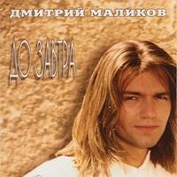 Дмитрий Маликов – Ещё не поздно