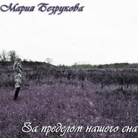 Мария Безрукова – За пределом нашего сна