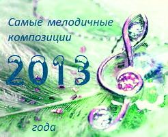 Самые мелодичные песни и композиции 2013 года (места 21-30)