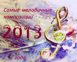 Самые мелодичные песни и композиции 2013 года (места 11-20)