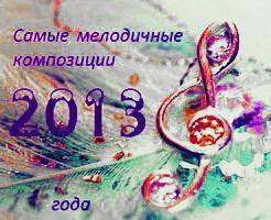 Лучшие песни 2013 года