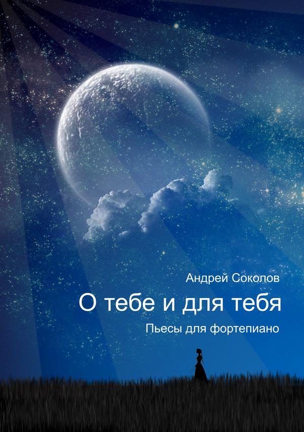 Обложка ''О тебе и для тебя'' для статьи на сайте